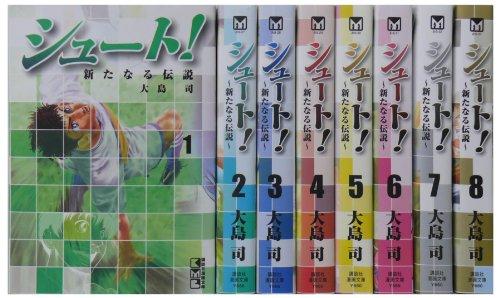 シュート! ~新たなる伝説~ 文庫 全8巻 完結セット (講談社漫画文庫)の商品画像