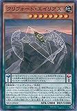 遊戯王OCG クリフォート・エイリアス ノーマル SECE-JP022
