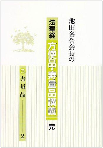 池田名誉会長の法華経方便品・寿量品講義 (3)