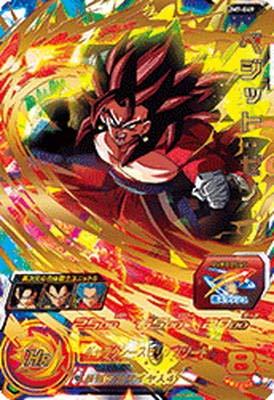 Amazon スーパードラゴンボールヒーローズum7 049 ベジットゼノ Ur