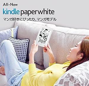 Kindle Paperwhite 32GB、マンガモデル、Wi-Fi 、ホワイト