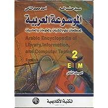 الموسوعة العربية - المجلد الثاني