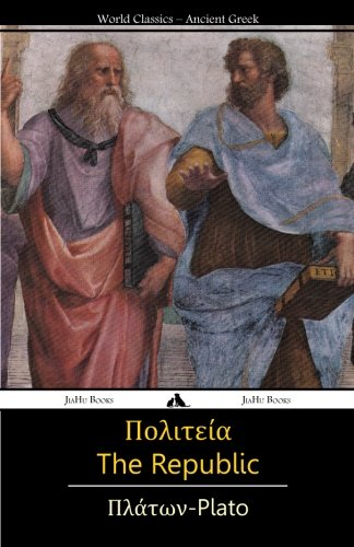 Download The Republic (Greek Edition) ebook