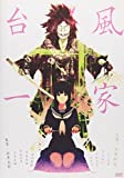 Japanese Movie - Taifu Ikka [Japan DVD] NEGA-5029