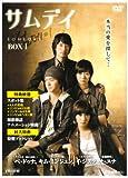 [DVD]サムデイ BOX-I
