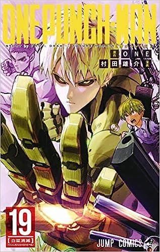 ワンパンマン 第01-19巻 [Onepunch-Man vol 01-19]