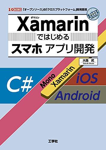 Xamarinではじめるスマホアプリ開発―「オープンソース」の「クロス・プラットフォーム」開 (I/O BOOKS)