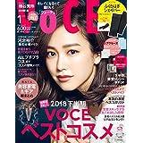 VoCE 2019年1月号 増刊