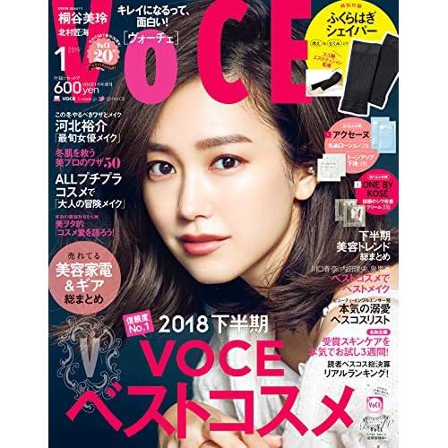 VoCE 2019年1月号 追加画像