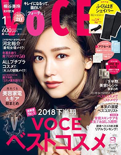 VoCE 2019年1月号 増刊 画像 A