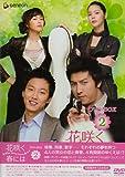 [DVD]花咲く春には DVD-BOX2
