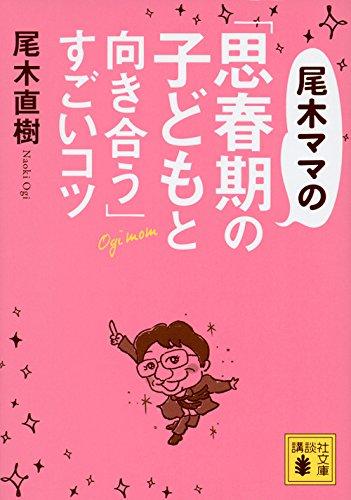 尾木ママの「思春期の子どもと向き合う」すごいコツ (講談社文庫)
