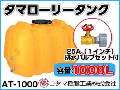 コダマ樹脂工業 タマローリータンク(横型) AT-1000 【1000L】【25A排水バルブ付き】【カラー:イエロー】 【メーカー直送品】 B00EZLARJO