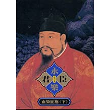 Emperor and Mandarins of Yongle Reign, Book 1, Vol. 2 ('Yong le jun chen-xue ran zheng pao (2)', in traditional Chinese, NOT in English)
