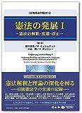 憲法の発展Iー憲法の解釈・変遷・改正(日独憲法対話2015)