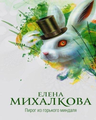 Pirog iz gorkogo mindalya (Russian Edition)