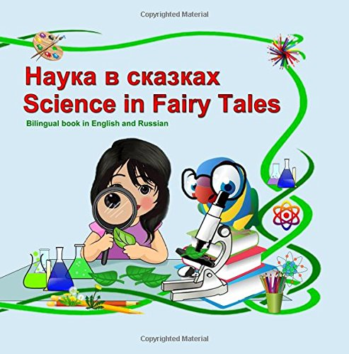 Nauka v skazkah. Science in Fairy Tales. Bilingual Book in English and Russian: Dual Language Picture Book for Kids (Russian/English Edition)