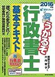 2016年版うか行政書士 基本テキスト (うかるぞ行政書士シリーズ)