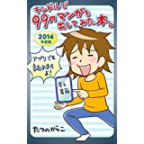 I tried to issue a cheap cartoon in Kindle: you can read in smartphone apps (Japanese Edition)