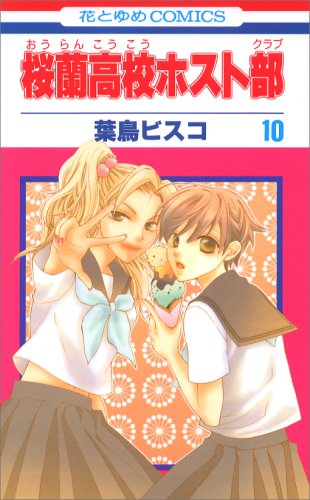 Download [Ouran High School Host Club 10] (Japanese Edition) ebook
