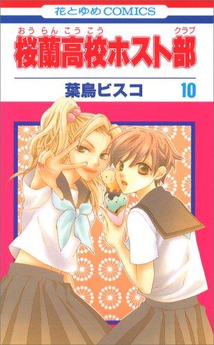 [Ouran High School Host Club 10] (Japanese Edition) pdf epub