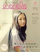 ecocolo (エココロ) 2008年 05月号 [雑誌]