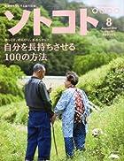SOTOKOTO (ソトコト) 2010年 08月号 [雑誌]