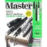 MonoMaster モノマスター 2019年6月号 ランバンコレクション 万年筆&筆ペン