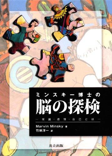 Minsukī Hakushi No Nō No Tanken: Jōshiki Kanjō Jiko Towa PDF