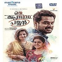 ORU KUPRASIDHA PAYYAN ( MALAYALAM MOVIE) DVD
