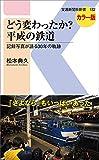 どう変わったか? 平成の鉄道: 記録写真が語る30年の軌跡 (交通新聞社新書)