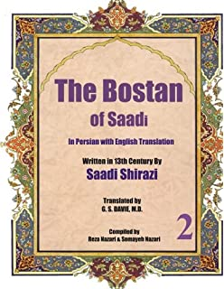Amazon the gulistan of saadi in persian with english the bostan of saadi in persian with english translation volume 2 persian fandeluxe Images