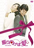[DVD]振り向けば愛 DVD-BOX