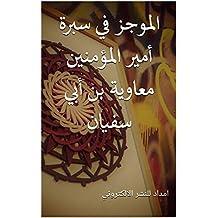 الموجز في سبرة أمير المؤمنين معاوية بن أبي سفيان (Arabic Edition)