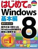 はじめてのWindows8基本編 (BASIC MASTER SERIES)