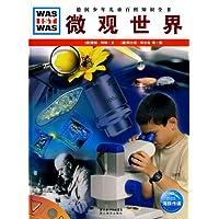 德国少年儿童百科知识全书•WAS IST WAS:微观世界