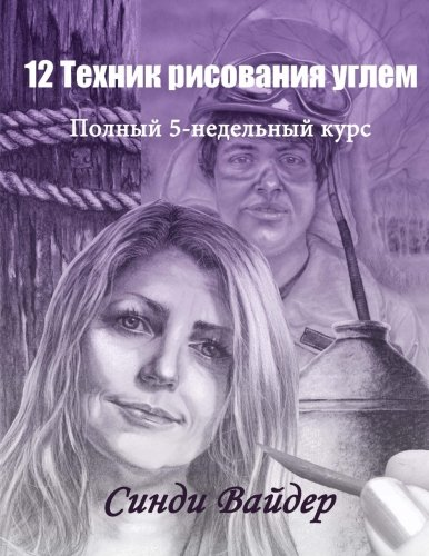 12 Charcoal Techniques (Russian Language Version): A Complete Five Week Course (Russian Edition) by CreateSpace Independent Publishing Platform