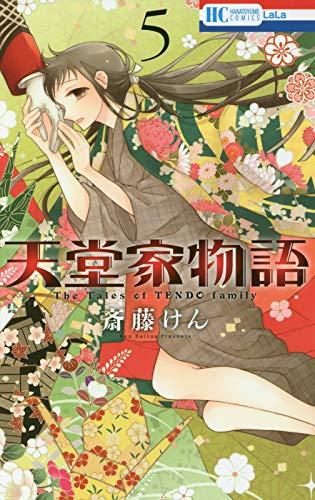 天堂家物語 5 (花とゆめCOMICS)