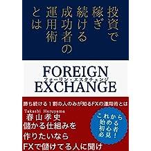 tousidekasegitudukeruseikousyanounnyouzyututoha: moukarusikumiwotukuritainarafxdemouketeruhitonikike (Japanese Edition)
