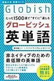 たった1500語ですぐに通じるグロービッシュ英単語 (通勤大学文庫 英語コース)