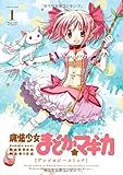 魔法少女まどか☆マギカ アンソロジーコミック (1)