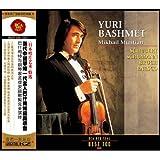 当代中提琴唯一代言人巴什梅特极品录音(CD)