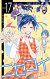 Nisekoi Vol.17 (Jump Comics)