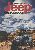 Jeep CUSTOM BOOK VOL.4 (ぶんか社ムック)