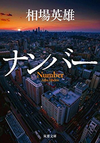 ナンバー (双葉文庫)