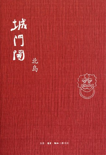 Download The gate opens (Chinese Edition) ebook
