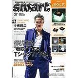 """smart 2018年7月号 ヘッドポーター キューブ型ポータブル""""LED""""ランタン"""