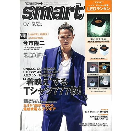 smart 2018年7月号 画像