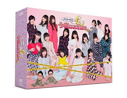 AKB48の今夜はお泊まりッ(DVD-BOX)(初回生産限定) B01D2250WA