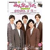 NHK みんなのうた 2020年4月号